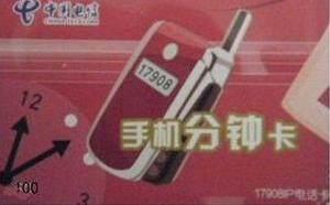 17908手机分钟卡