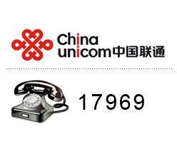 17969联通IP电话
