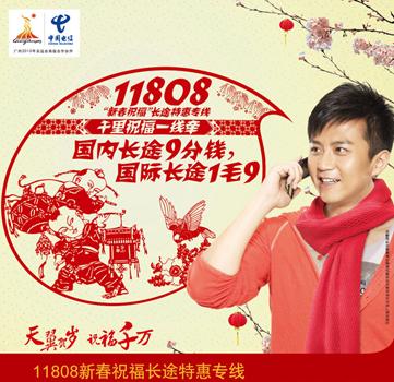 上海电信11808