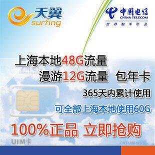 上海电信天翼3G资费年卡