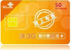 联通20元3G卡