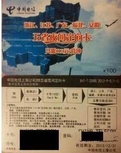 上海电信200五省夜间定向卡