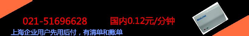 上海联通17969最低报价1角2分