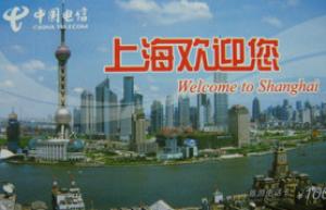 上海电信200旅游IP卡,190200IP电话卡,打国内长途最便宜的电话卡了