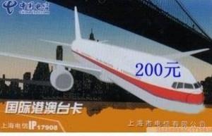 17908国际定向IP电话卡专门拨打香港、台湾、澳门这三个地方折后2-3角钱/分钟