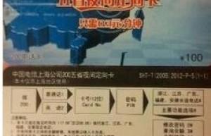 最新的电信200电话IP卡拨打浙江,江苏,广东,福建,安徽指定时间只要3分钱