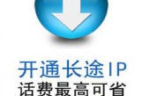 上海企业IP电话充值,17908预付费IP电话业务,国际国内长途IP卡申请开通