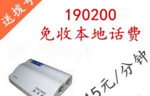 上海电信190200电话卡,本地1角,国内长途1角5分,免市话费