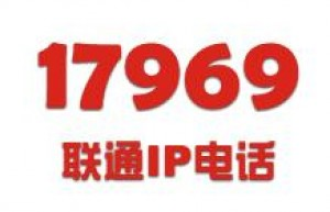 上海联通17969IP电话,国内最少0.12元起,四折联通涨价了