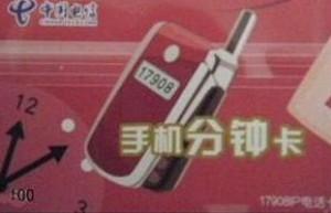 17908电话卡怎么用?在座机或者手机上使用会另收市话费用