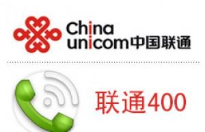 上海联通400电话,可当客服电话,手机可拨打