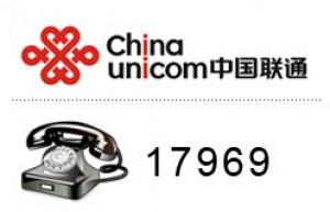 上海地区个人家庭用户开通联通17969注意事项和使用方法