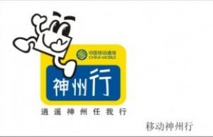 上海移动神州行无月租号码卡详细资费标准