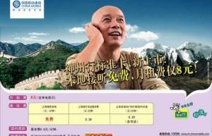 """上海移动""""标准卡""""月租8元,本地接免费"""