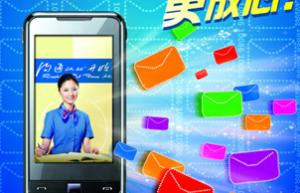 上海短信群发,企业短信通业务,可以对已有客户进行短信问候维护