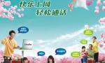 上海电信公司客服电话10000号,手机查话费10001