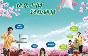 电信CDMA手机上网1天1元钱日租,不用不收钱划算