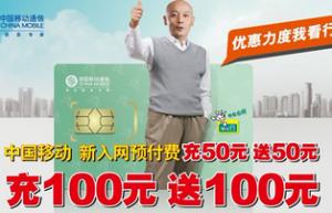 上海移动新入网手机充值100送100,充50送50了