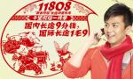 上海电信新年大给力了,新年11808节日长途9分钱/分钟