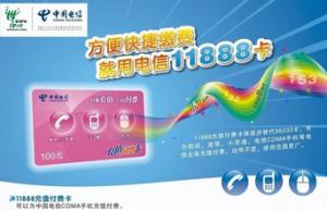 11888是电信充值付费的充值卡可充CDMA手机固话宽带