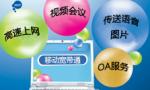 上海移动CMNET宽带通业务互联网接入业务