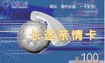 上海电信201长途IP亲情卡,国际国内都可打的免市话费IP电话卡