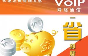 上海移动VOIP电话专线接入,光纤专线国内长途只要0.12元/分钟,免市话