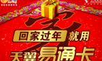 """上海电信天翼""""易通卡""""5元、6元月租,180手机号码,长途2角钱,本地接免费"""