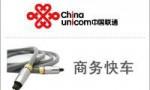 """上海联通光纤宽带商务快车""""沃""""10M只要光纤480元"""