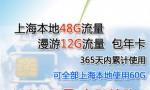 上海电信CDMA天翼3G包年资费卡,本地48G,漫游12G,一共960元