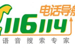 上海联通116114长途电话包月,30元可包30个号码随意打