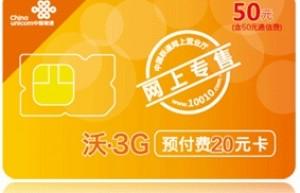 上海联通20元3G套餐,20元钱联通3G综合业务卡,可上网,可打电话