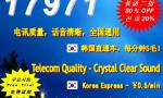 17971是什么,是卫通的IP电话接入号码,打17901仍然可用