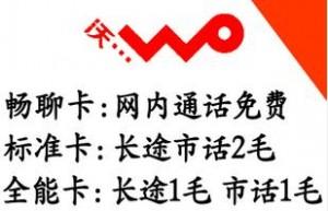 """上海""""如意通17元畅聊套餐""""联通包月电话打本地联通手机号码全部免费"""