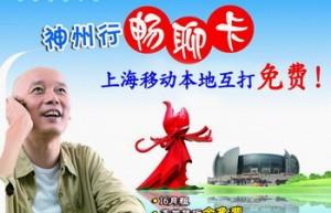 神州行畅聊卡,行业应用(畅聊版)1年内,无限包月打上海本地移动手机