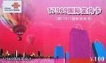 上海联通的国际定向17969主叫IP卡,是如何使用的,用卡了还可以用主叫吗