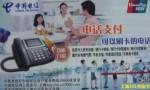 上海电信201市话IP卡,打上海本地电话,国内IP长途都可使用IP业务