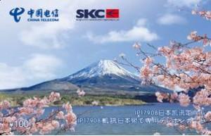 上海电信还有专门拨打日本的17908定向卡,只可拨打0081日本地区国际长途,超便宜