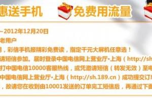 上海电信公司的2G升3G的手机套餐,充值付费的用户存720元话费就免费送手机