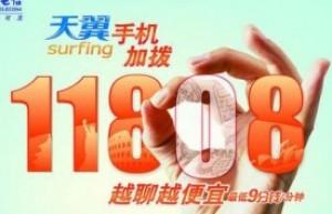 2013年11808节假日计费标准,在优惠期间使用11808打国内才9分钱,国际2角