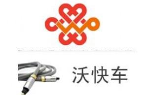 """上海联通""""沃快车""""10M企业光纤只要5760元/年了"""