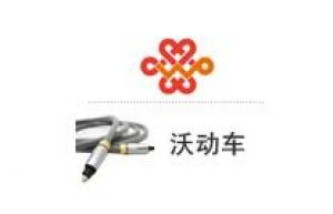 """上海联通""""沃动车""""6M升级到8M,19200元/年极速安装极速网络"""