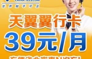 """上海电信电翼""""翼行卡""""39元长途、市话只要1角钱,漫游只要2角钱,全国接听免费"""
