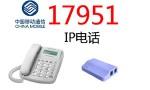 上海移动17951从2013年的7月1日起,这些国家的地区无法通达了