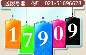 上海电信17908最高可3折优惠,国际长途仍然是老资费,部分地区更优惠