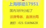 上海联通17969拨打00963叙利亚的国际长途无法拨打