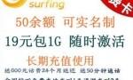 上海19元就可包本地1G的上网流量,并且是永久都是这个资费,还有300分钟本地主叫