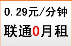 上海联通无月租无最低消费全国接听来电免费的手机卡,3G号码可上网