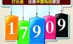 2014年最新的电信固定电话企业IP电话优惠和个人用户打IP长途电话省钱的方法