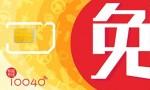 蜗牛移动:免卡畅玩卡10版,话费最低时9分,平时1角,来电显示5元